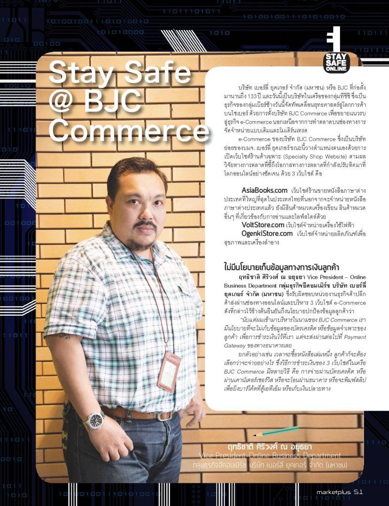 สัมภาษณ์ลงนิตยสาร Market Plus
